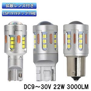 正規品 業界最強 LEDバックランプ T15/T16 9~30V 22W 3000ルーメン ホワイト...
