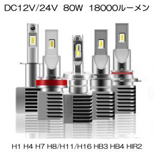 LED ヘッドライト T9 H4 H1 H7 H8/H11/H16 HB3 HB4 HIR2 18000ルーメン 80W 6000K 新車検対応 EidsonDF-4BSチップ採用 2本セット|sendaizuihouen-store