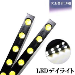 LED スポットライト デイライト 計20W 大玉合計10連ホワイト防水超高輝度 12V専用 2本セット|sendaizuihouen-store