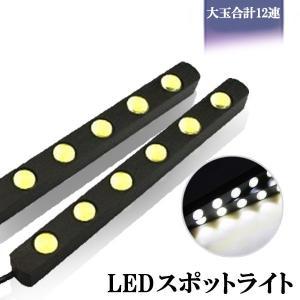 LED スポットライト デイライト 計24W 大玉合計12連ホワイト防水超高輝度 12V専用 2本セット|sendaizuihouen-store