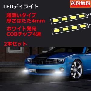 LEDデイライト バーライト パネル イルミ薄さ4mm防水タ...
