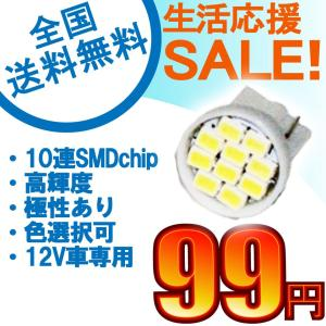 特売セール LEDバルブ T10 10連SMDチップ高輝度LED ホワイト/ブルー 1個売り|sendaizuihouen-store