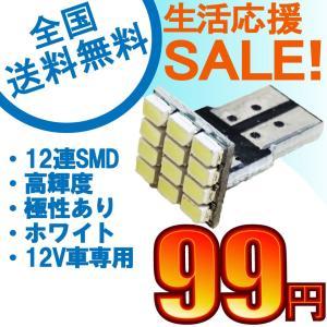 特売セール LEDバルブ T10 12連SMD ...の商品画像