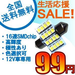 特売セール LEDバルブ T10 31mm 16連SMDチップ高輝度LED ホワイト/ブルー選択可 e-auto fun