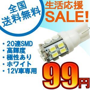 特売セール LEDバルブ T10 20連SMD 1210チップ ホワイト 1個売り|sendaizuihouen-store