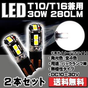 LED バックランプ T10/T16兼用 30w級 280Lm ホワイト/アンバー/アイスブルー 無極性 /ナンバー/ルームランプ 2本セット sendaizuihouen-store