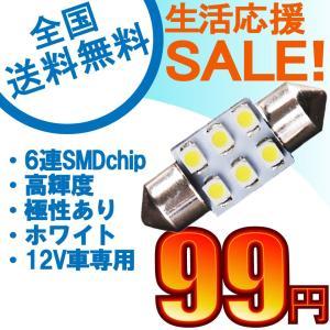 特売セール LEDバルブ T10 31mm 6連SMD ホワイト 1個売り|sendaizuihouen-store