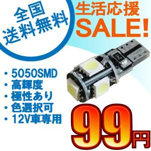 特売セール LEDバルブ T10 キャンセラーつき 5連SMD3チップ ホワイト/ブルー選択可 1本売り|sendaizuihouen-store