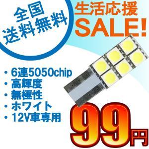 特売セール LEDバルブ T10 6連SMD 3チップ ホワイト 1個売り|sendaizuihouen-store