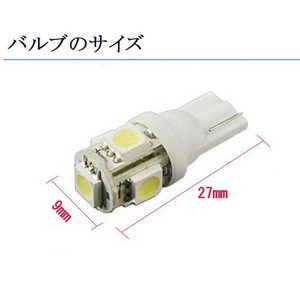 特売セール LEDバルブ T10 5連SMD3...の詳細画像2