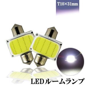 LED ルームランプ T10 31mm COB12連 高輝度 ホワイト 2個セット|sendaizuihouen-store