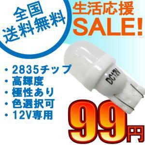 特売セール T10 LED ポジション・ルームランプ ホワイト/ブルー/アンバー/レッド ドーム型 最新 2835チップ2枚 スモール1本売り 送料無料|sendaizuihouen-store