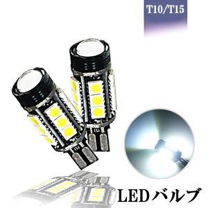 LED バックランプ バルブ T10 T15 T16 ホワイト 黒峰  2個+ T10バルブ 2個セット sendaizuihouen-store