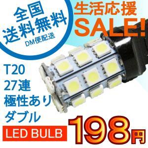 特売セール LEDバルブ T20 27連ダブルタイプ ホワイ...