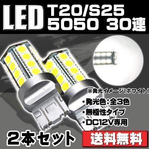 LEDバルブ ウェッジ球 T20/S25選択可 30連 5050 SMD ホワイト/アンバー/レッド選択可 ウインカー/バックランプ/テール/ブレーキ 2個セット sendaizuihouen-store