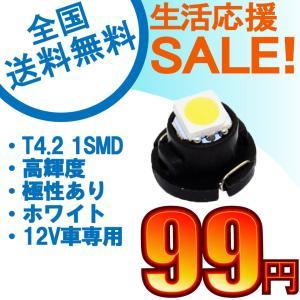 特売セール LEDバルブ T4.2 高輝度SMD ダッシュボード メーター 1個売り|sendaizuihouen-store