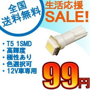 特売セール LEDバルブ T5 1SMD 3chip ホワイト/ブルー 1個売り|sendaizuihouen-store