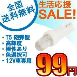 特売セール LEDバルブ T5/T6.5兼用 LEDウェッジ球 砲弾型 ホワイト/ブルー 1個売り|sendaizuihouen-store