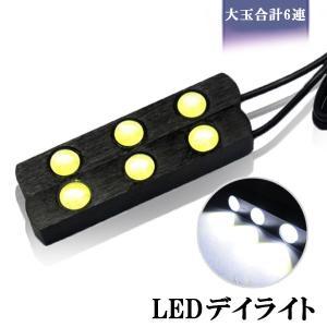 LED スポットライト デイライト 計12W 大玉合計6連ホワイト防水超高輝度 専用取り付け金具付き  12V専用 2本セット|sendaizuihouen-store