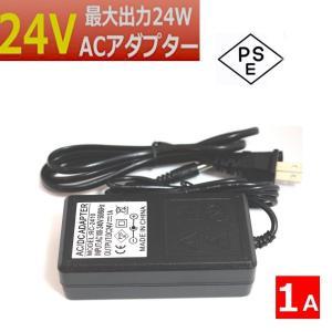 汎用ACアダプター 24V/(1A)/24V(2A)選択可 最大出力24W/48W 出力プラグ外径5.5mm(内径2.5mm)PSE取得品|sendaizuihouen-store