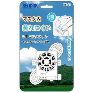 USBマスクファン|sendakonlineshop