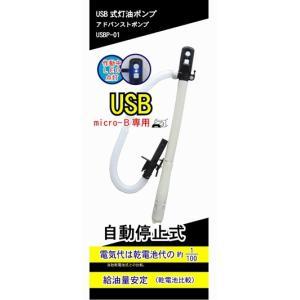 USB式灯油ポンプ|sendakonlineshop