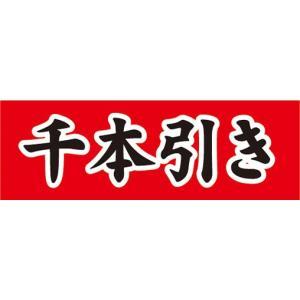 横断幕 横幕 千本引き 縁日 お祭り sendenjapan