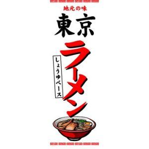 のぼり のぼり旗 地元の味 東京ラーメン|sendenjapan
