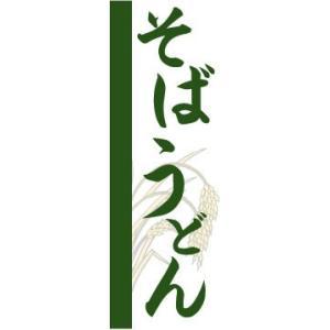 のぼり のぼり旗 そばうどん|sendenjapan