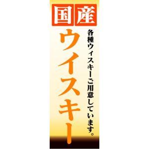のぼり のぼり旗 国産 ウイスキー 各種ウイスキーご用意しています。 sendenjapan