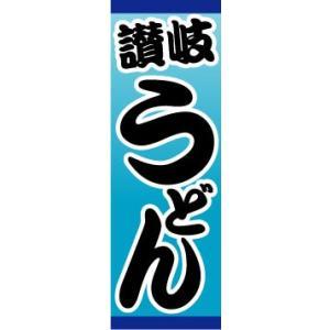 のぼり のぼり旗 讃岐うどん|sendenjapan