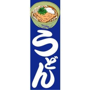 のぼり のぼり旗 うどん|sendenjapan