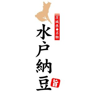 のぼり のぼり旗  茨城県名物 水戸納豆 sendenjapan