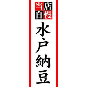のぼり のぼり旗 当店自慢 水戸納豆|sendenjapan
