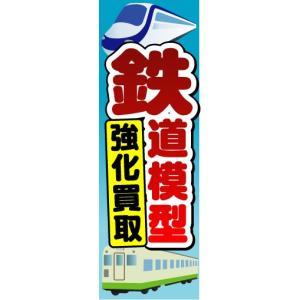 のぼり のぼり旗 鉄道模型 強化買取|sendenjapan