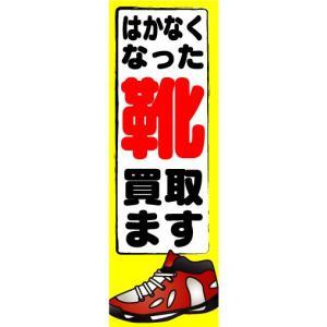 のぼり のぼり旗 はかなくなった 靴 買取ます|sendenjapan