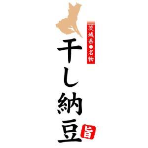 のぼり のぼり旗 茨城県名物 干し納豆 sendenjapan