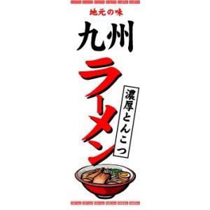 のぼり のぼり旗 地元の味 九州ラーメン|sendenjapan