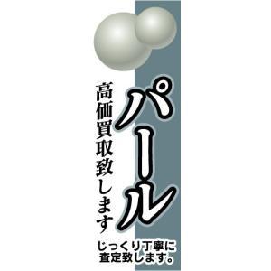 のぼり のぼり旗 パール 高価買取致します じっくり丁寧に査定致します。|sendenjapan