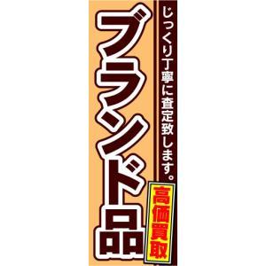 のぼり のぼり旗 ブランド品 高価買取 sendenjapan