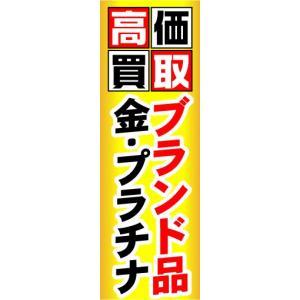 のぼり のぼり旗 高価買取 ブランド品 金・プラチナ sendenjapan