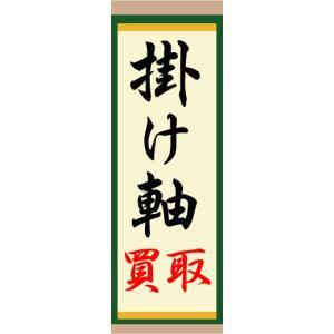 のぼり のぼり旗 掛け軸 買取|sendenjapan