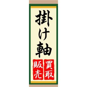 のぼり のぼり旗 掛け軸 買取 販売|sendenjapan