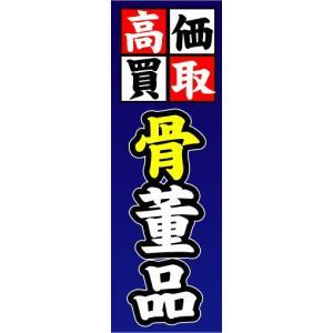 のぼり のぼり旗 高価買取 骨董品|sendenjapan