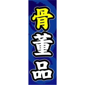 のぼり のぼり旗 骨董品|sendenjapan