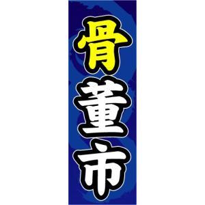 のぼり のぼり旗 骨董市|sendenjapan