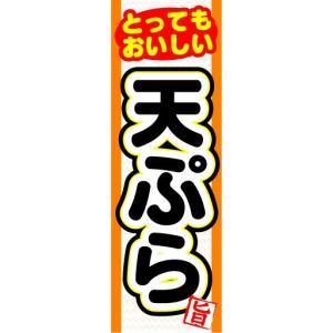 のぼり のぼり旗 とってもおいしい 天ぷら|sendenjapan