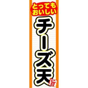のぼり のぼり旗 とってもおいしい チーズ天|sendenjapan