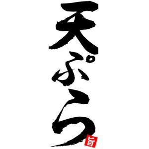 のぼり のぼり旗 天ぷら|sendenjapan