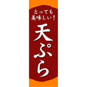 のぼり のぼり旗 とっても美味しい! 天ぷら|sendenjapan